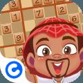 遊ぶ 荒れ地Sudoku