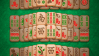 开始 Mahjong Master 2