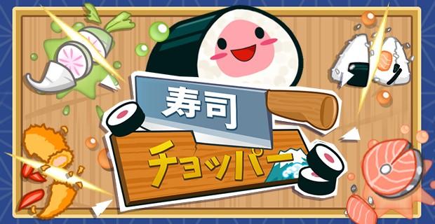 遊ぶ 寿司チョッパー